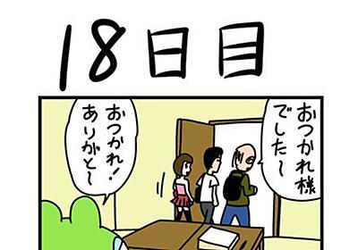 浦田カズヒロ先生「100日後に打ち切られる漫画家」が妙に生々しくて胃を痛める展開の連続で思わず見てしまう人たち - Togetter