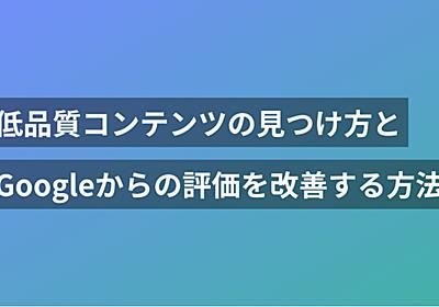 Google Search Consoleで「低品質コンテンツ」を見つける方法と対処方法 | SEO Japan Mini
