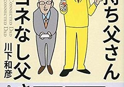 三菱UFJフィナンシャル・グループで働くお父さん、娘の告白で入行以来最大の危機が到来 : 市況かぶ全力2階建