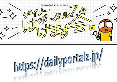 デイリーポータルZをはげます会スタート&サイトのURLが変わりました :: デイリーポータルZ