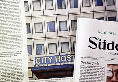 ベルリン中心部で堂々外貨稼ぎ 1泊12ユーロ(約1400円から)空き部屋ない人気 当局は圧力強化、近く廃業も(1/2) | 北朝鮮ニュース | KWT