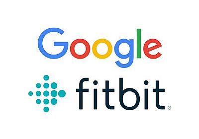 Googleに取り込まれたFitbitへの不安と期待 - 餃子ランナーは電子機器の夢を見るか?