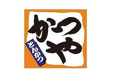 東京都内の大規模停電、豚カツチェーンかつやとアップガレージを宣伝しつつ1時間足らずで復旧 : 市況かぶ全力2階建