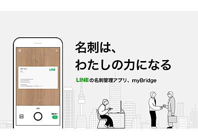 LINE、無料の名刺管理サービス「myBridge」 - ケータイ Watch