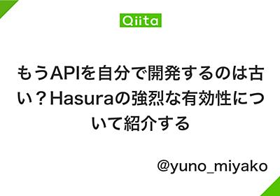 もうAPIを自分で開発するのは古い?Hasuraの強烈な有効性について紹介する - Qiita
