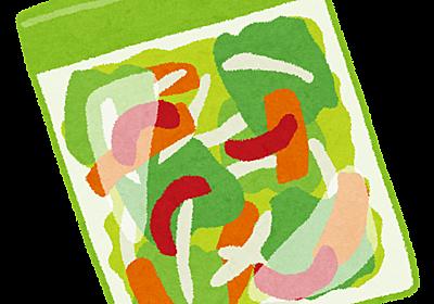 カット野菜は危ないと言われる理由とは?栄養が抜けている? - 40代崖っぷちフリーターの奮闘日記