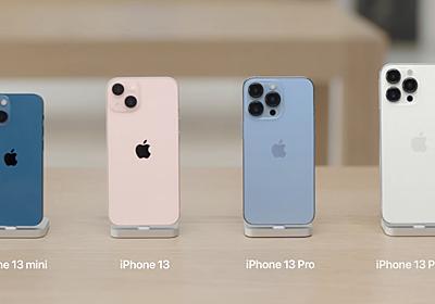 iPhone 13 シリーズ価格比較 ドコモ、AU,ソフトバンク、楽天モバイルのキャンペーン込でどれだけ安くなるか比較 – ライトポケット ブログ