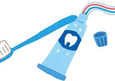 歯ブラシと歯磨き粉の正しい使用方法 | 新潟市西区で歯周病と闘う歯科医院