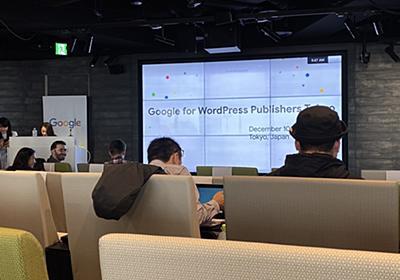 Google研修会(GfWP@六本木)に行ってきました!  個人ブログに警告ありの巻 - とらべるじゃーな!