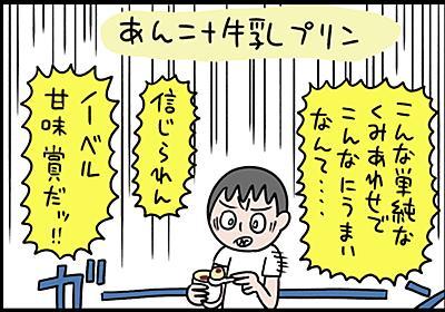 「あんこ」 ×「牛乳プリン」が異次元のうまさ…! 日本あんこ協会のレシピは全部真似したくなる - ぐるなび みんなのごはん