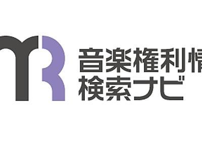 文化庁、「音楽権利情報検索ナビ」を2月限定オープン 音楽の権利者情報がすぐ分かる - ねとらぼ