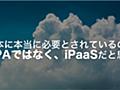 日本に本当に必要とされているのは、RPAではなく、iPaaSだと思う|ren@Anyflow Inc.|note