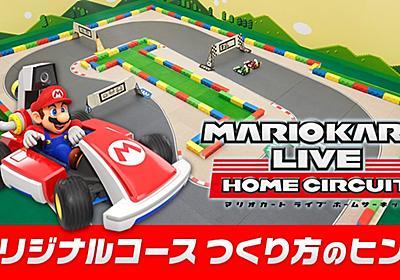 Nintendo Switch『マリオカート ライブ ホームサーキット』本日発売。あなたの家をサーキットに。コースづくりのヒントをご紹介。 | トピックス | Nintendo