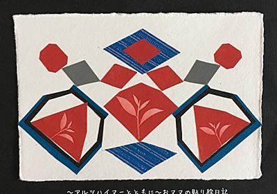今年も「お帳面」(^。^) - アルツハイマーとともに〜おママの貼り絵日記〜