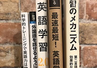 英語が話せるようになるには 始めから丁寧に 第二言語習得研究に基づく実践トレーニング - 元国語教師が「言語」と「英語」を考えるブログ