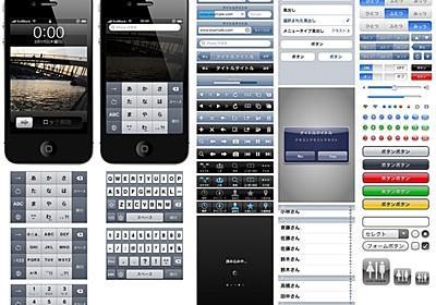iPhone向けモックアップ作成用パーツPNG 日本語対応版 - 蠍は留守です考