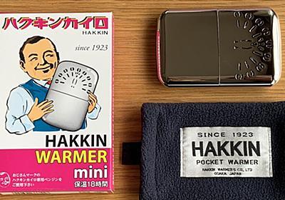 何度も使えるエコなカイロ 『ハクキンカイロ』がもうすぐ100周年「使い捨ての13倍の熱量」「コスパ最強」 - Togetter