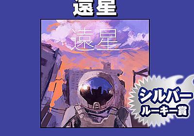 遠星/2021年5月期シルバールーキー賞 - 庭の苔   少年ジャンプ+