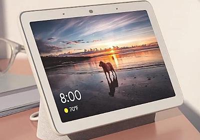 スマートディスプレイ「Google Home Hub」発表 149ドルから - ITmedia NEWS