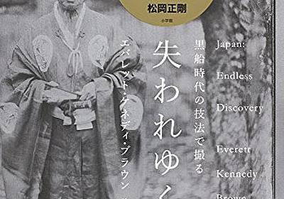 『失われゆく日本 黒船時代の技法で撮る』縄文時代から受け継がれてきた知恵にこそ、現代の問題を解決するヒントがある - HONZ