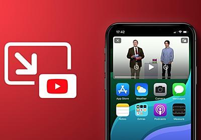 iOS版YouTubeのピクチャ・イン・ピクチャ(PiP)が全ユーザー利用可能になることを正式アナウンス - こぼねみ