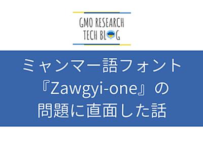 ミャンマー語フォント『Zawgyi-one』の問題に直面した話 │ GMO RESEARCH Tech Blog