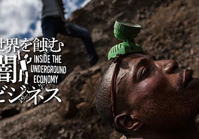 あなたのiPhoneに使われているコバルトは、「多くて1日2ドル」で働くコンゴの鉱山労働者が素手で採掘している   クーリエ・ジャポン