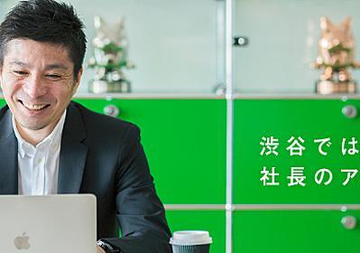 起業家10周年   渋谷ではたらく社長のアメブロ
