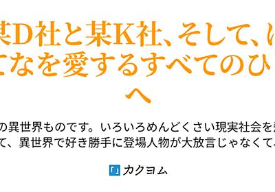 うちの社長がわざわざネットに炎上ネタを書き込むわけがないハートフル物語(かわんご) - カクヨム