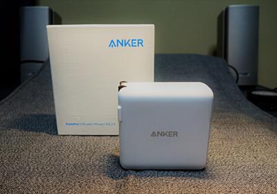 MacBookにも新型iPad proにも対応した充電器『Anker PowerPort ll PD』をレビューしますの! - 元IT土方の供述