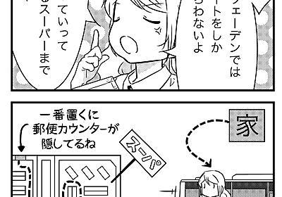 日本の宅配サービス | 北欧女子オーサ オフィシャルブログ「北欧女子が見つけた日本の不思議」Powered by Ameba