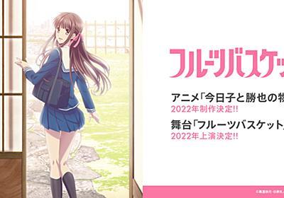 TVアニメ「フルーツバスケット」公式サイト