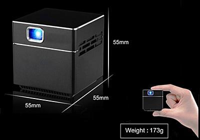 あと2日!iPhone XSよりも軽い超小型プロジェクター「Pico Cube A」がキャンペーン終了間近   ライフハッカー[日本版]