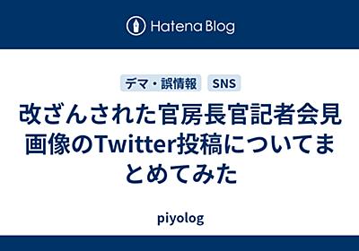 改ざんされた官房長官記者会見画像のTwitter投稿についてまとめてみた - piyolog