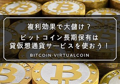 複利効果で大儲け?ビットコイン長期保貸仮想通貨サービスを使おう! - なっログ!