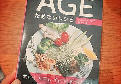 """『老化物質 AGE ためないレシピ』ちょっとした工夫で、めざせ""""脱‼︎肌枯れスパイラル"""" - Organic Wellness Life"""