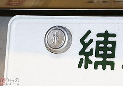 ナンバープレートの「封印」何のため? 厳重に扱われる銀のキャップ その意味 | 乗りものニュース