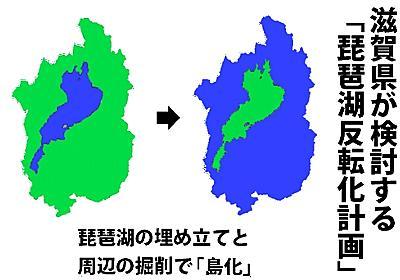 滋賀県反転 琵琶湖の「島化」に着手へ 県越え防止ねらい