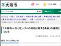 「保守速報」管理人・栗田香の名前を大阪市が公表、ヘイトスピーチと正式認定 | BUZZAP!(バザップ!)