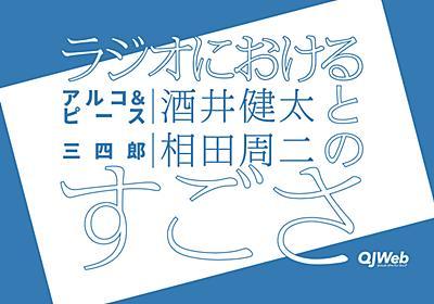 ラジオにおけるアルコ&ピース酒井健太と三四郎・相田周二のすごさ - QJWeb クイック・ジャパン ウェブ