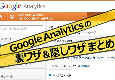 Google Analyticsの裏ワザ&隠しワザまとめ   Find Job! Startup