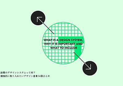 話題のデザインシステムって何?積極的に取り入れたいデザイン要素14個まとめ - PhotoshopVIP