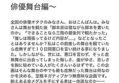 虚無リンピック2018〜若手俳優舞台編〜 - こちら私の遺言書。