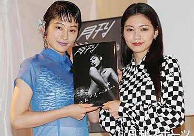 コムアイ初写真集で二階堂ふみに「脱がされました」 - 芸能 : 日刊スポーツ