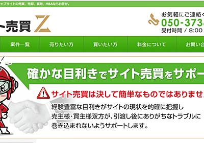 アフィリエイター界の酒豪にサイト売買の魅力について聞いてみた - サイト売買Z