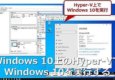 Hyper-VでWindows 10をゲストOSにする場合の設定と落とし穴 (1/2):Windows 10 Hyper-V入門 - @IT