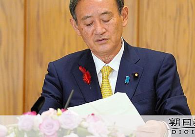 菅首相「名簿見ていない」発言の矛盾 6人除外いつ誰が:朝日新聞デジタル