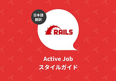 Rails: Active Jobスタイルガイド(翻訳)|TechRacho(テックラッチョ)〜エンジニアの「?」を「!」に〜|BPS株式会社