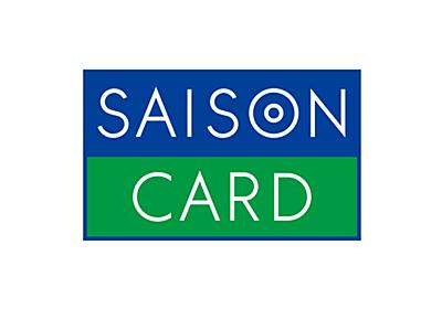 永久不滅ポイントを交換する クレジットカードは永久不滅ポイントのセゾンカード