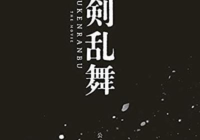 「とうらぶ」というコンテンツ及び小林靖子氏と同じ時代を生きる喜びについて、あるいは映画「刀剣乱舞」感想 - カナタガタリ